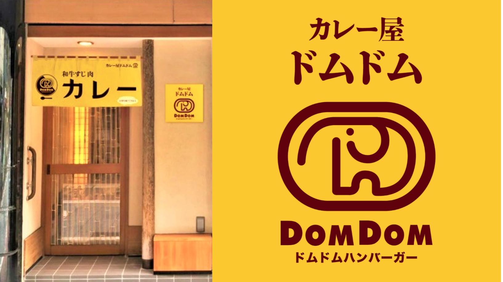 ドムドムハンバーガーが和牛すじ肉カレー店を期間限定オープン