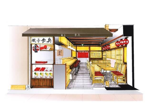 餃子歩兵 新宿小田急エース店