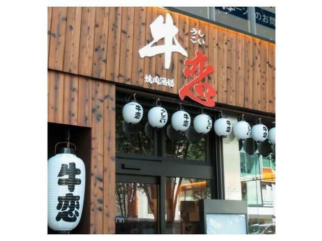 牛恋 渋谷店