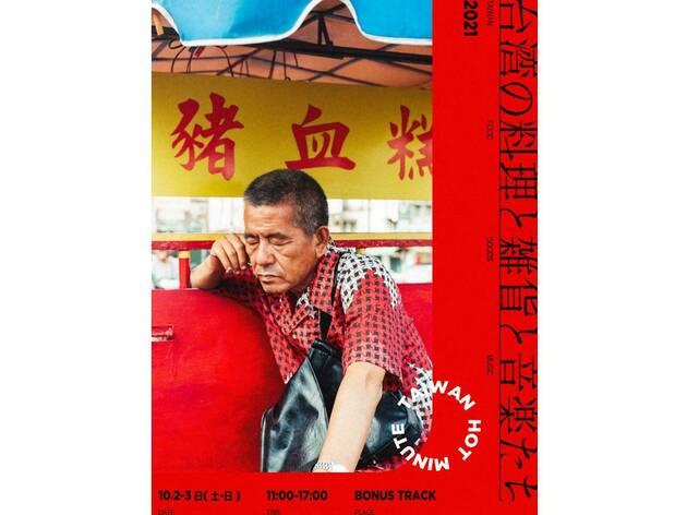 TAIWAN HOT MINUTE 台湾の料理と雑貨と音楽たち