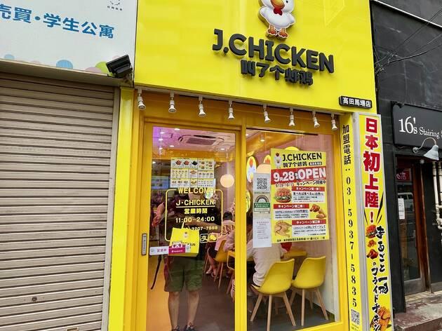 J.CHICKEN 叫了个炸鸡 高田馬場店