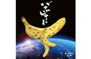 バナナナイト @エースホテル京都 2021
