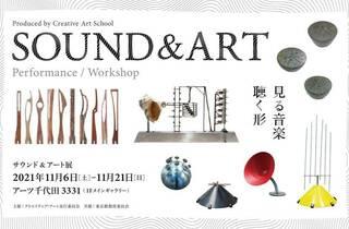 サウンド&アート展-見る音楽、聴く形