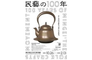 柳宗悦没後60年記念展「民藝の100年」