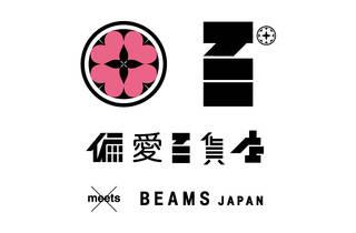 偏愛百貨店 meets BEAMS JAPAN