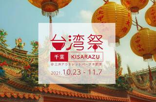 台湾祭in 千葉 KISARAZU