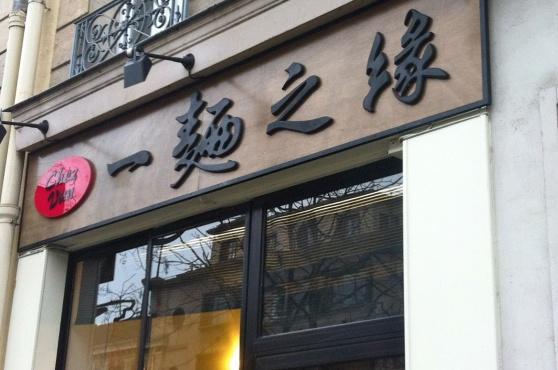 Chez van 65 boulevard saint marcel 13e restaurants caf s time out paris - Restaurant boulevard saint martin ...